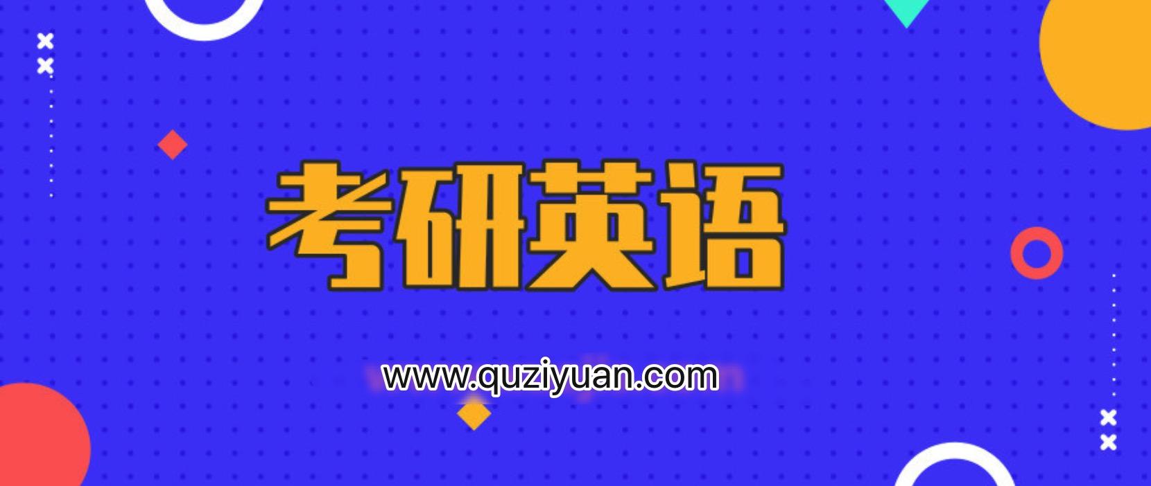 2020考研英语刘晓艳CARRY班 百度网盘
