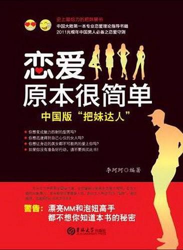"""《恋爱原本很简单:中国版""""把妹达人""""》PDF扫描版"""