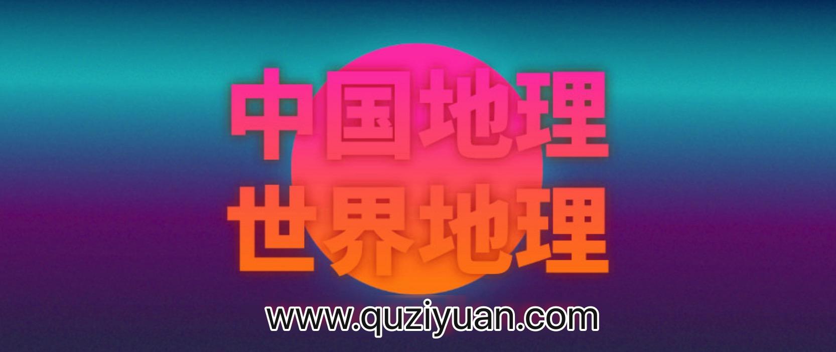 王芳:最好的方法学中国地理和世界地理 百度网盘