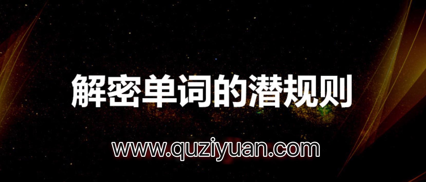 赵铁夫讲单词_解密单词的潜规则 百度网盘