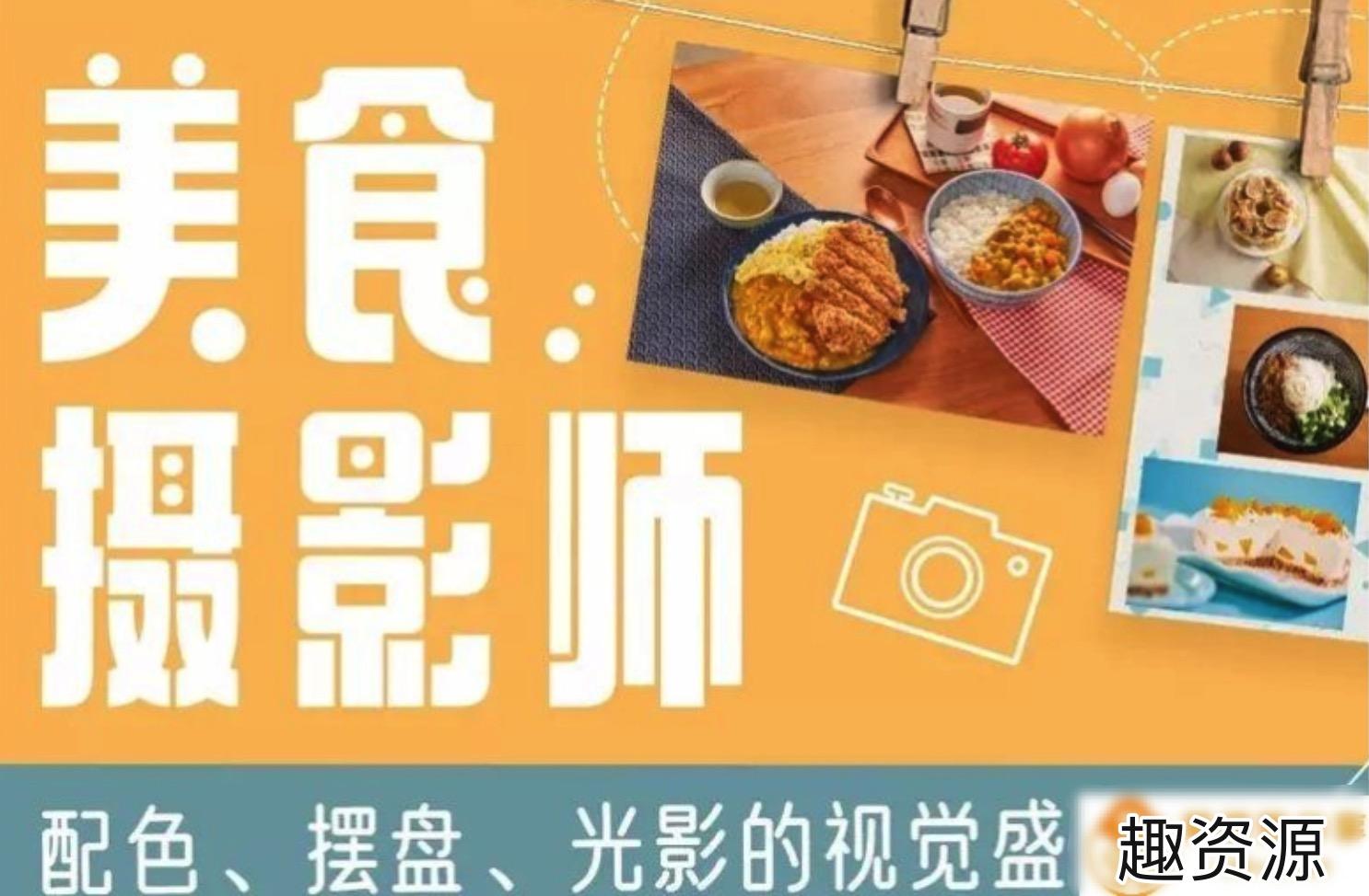 美食摄影师:配色、摆盘、光影的视觉飨宴 百度网盘