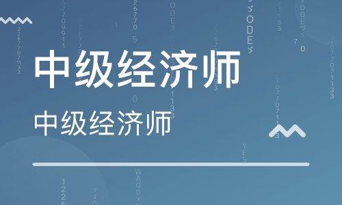 2020中级经济师视频课程 百度网盘