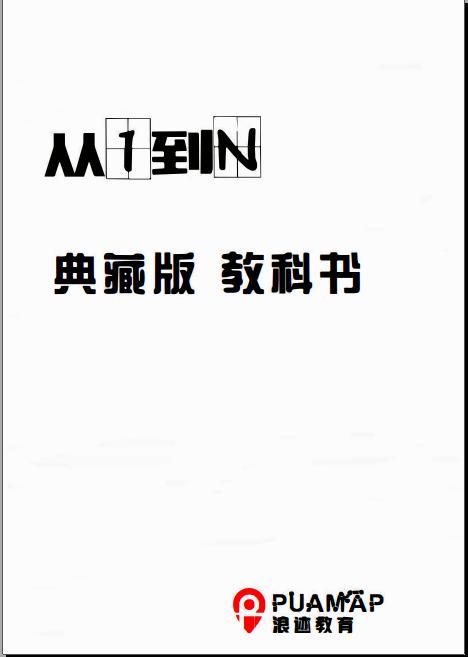 浪迹科教《从1到N》PDF典藏版