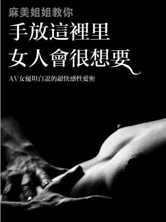 《麻美姐姐教你:手放這裡女人會很想要》(繁体)pdf+epub+mobi+azw3
