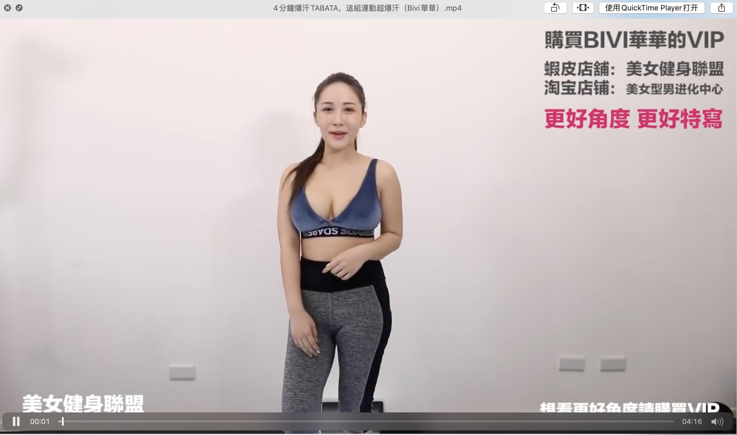 性感爆乳美女健身联盟高清视频教程 百度网盘