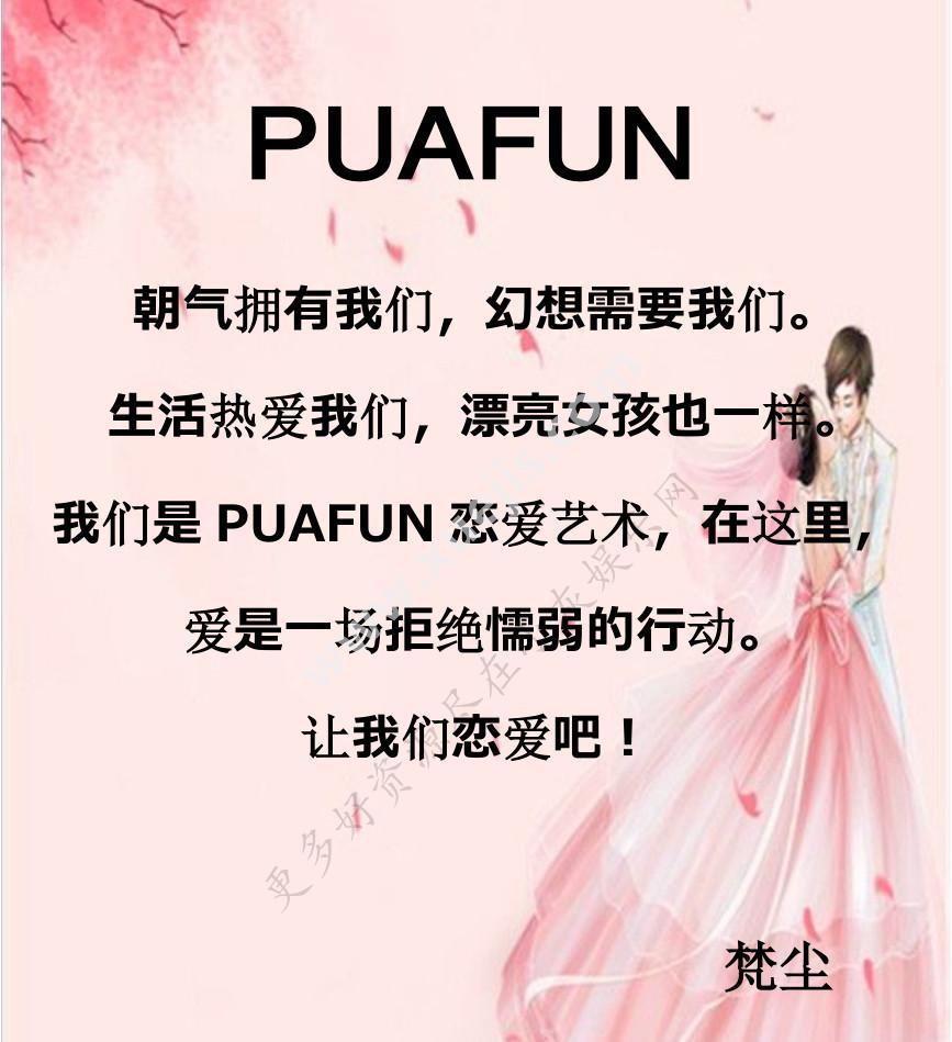《梵尘恋爱话术》PDF扫描版