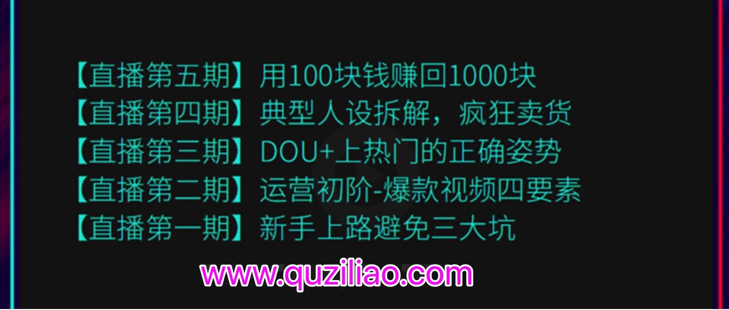 超级直播课程1-5期(新人避坑,爆款视频,DOU+上热门,疯狂卖货,用100赚1000元)(无水印)  百度网盘
