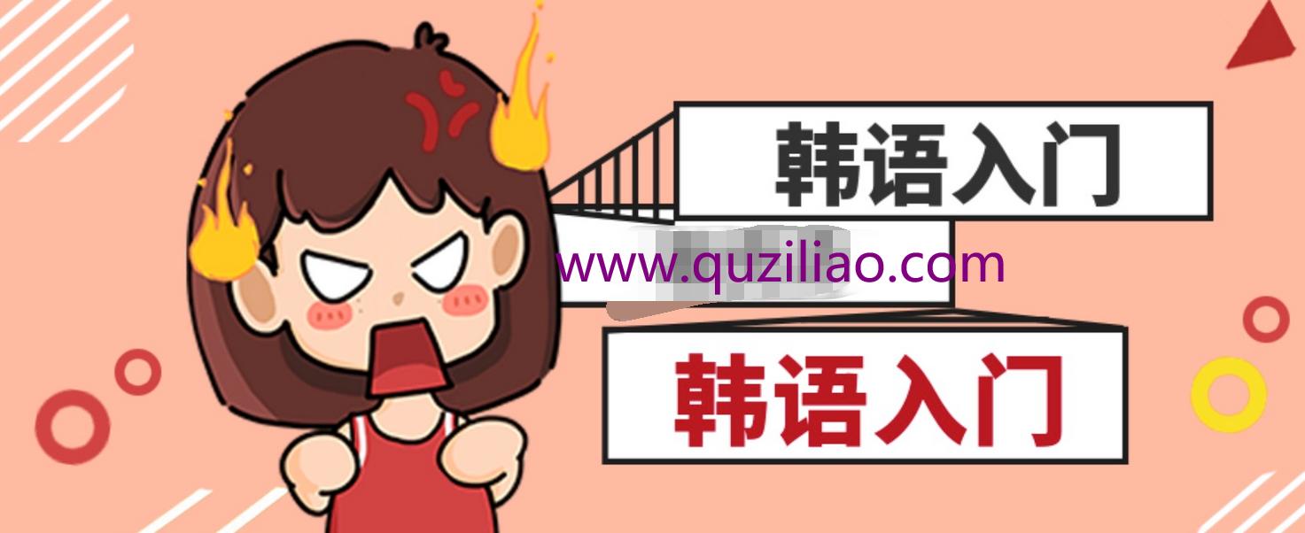韩语零基础入门教程 百度网盘