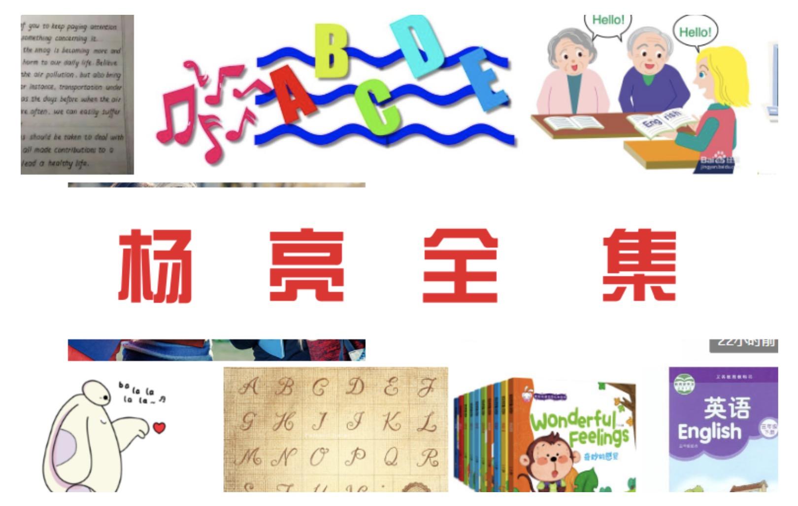 杨亮英语全集 百度网盘