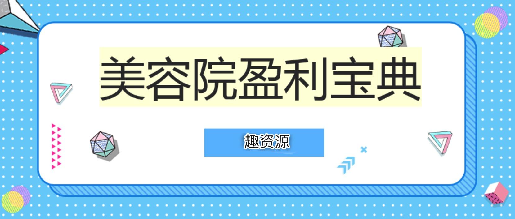 美容院盈利宝典(文档) 百度网盘