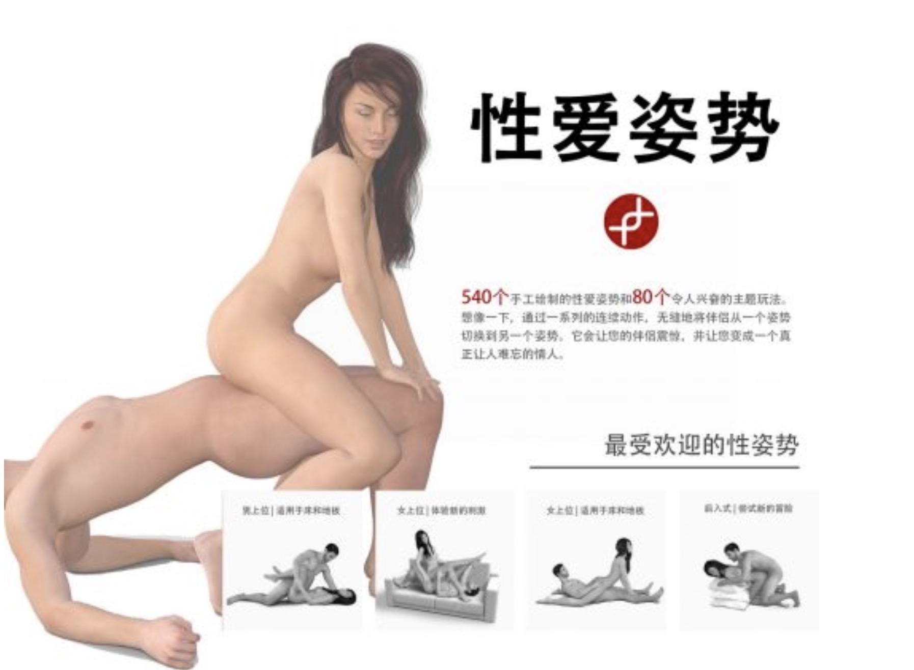 180个3D版X爱姿势,你一定能发现没用过的姿势 百度网盘