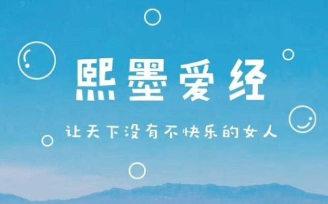 熙墨爱经:12天探索伴侣亲密度 百度网盘