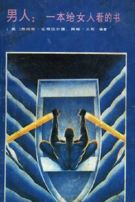 《男人:一本给女人看的书》PDF扫描版