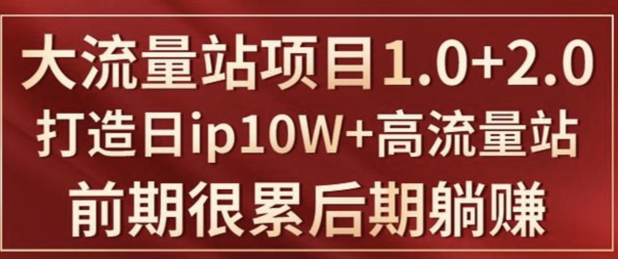 打造日ip10W+高流量站的大流量IP项目课程