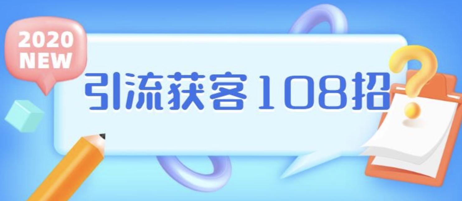 实体店引流获客108招营销案例 百度网盘