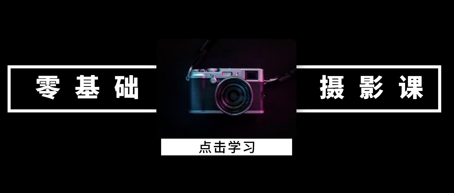 摄影课程零基础入门 百度网盘