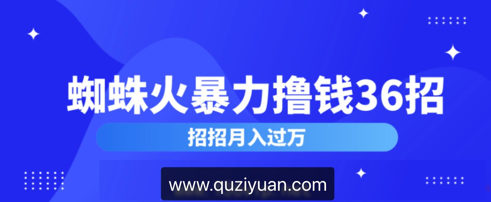 蜘蛛火暴力撸钱36招 百度网盘
