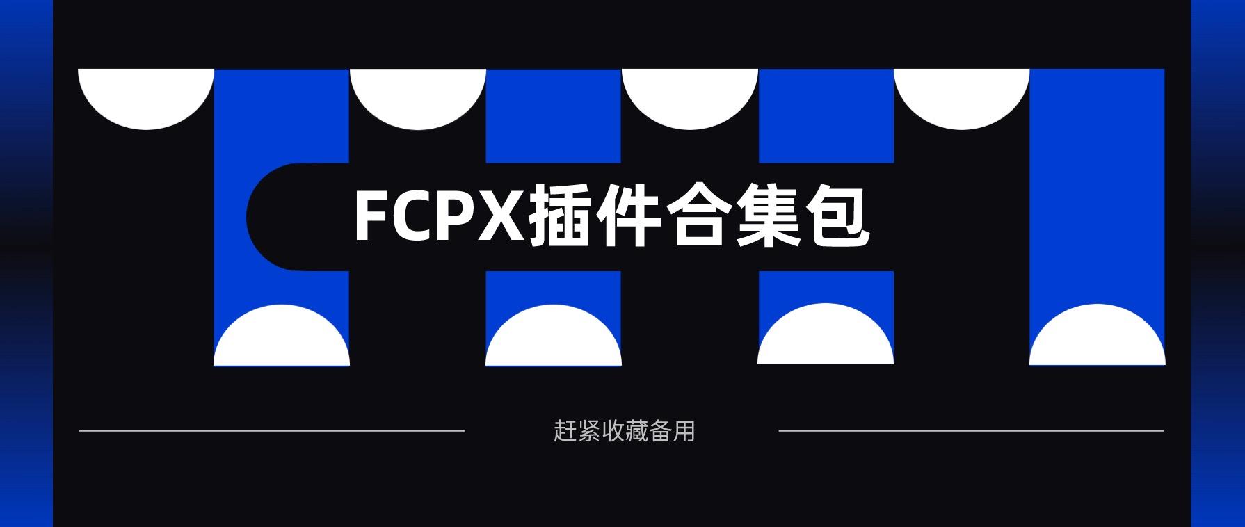 Final Cut Pro X(FCPX)优质插件合集包 百度网盘