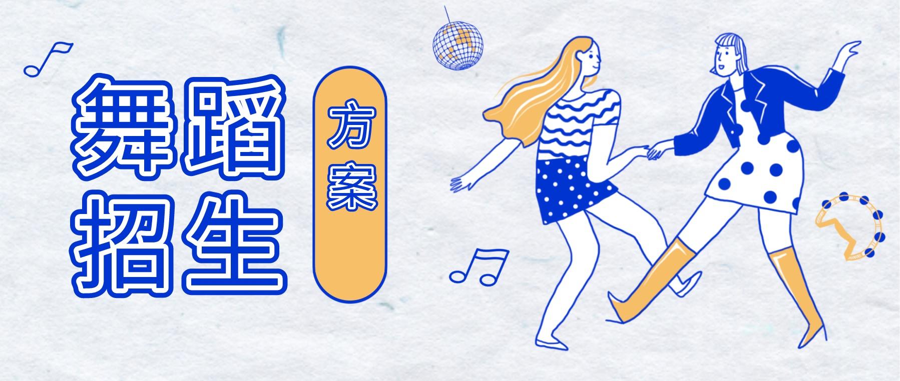 舞蹈培训招生方案下载合集 百度网盘