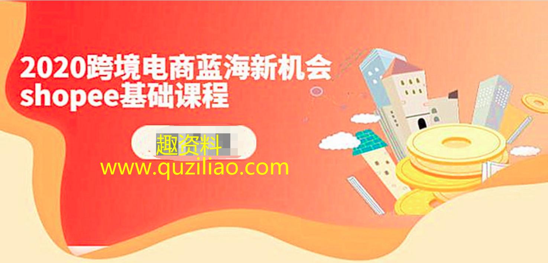 2020跨境电商蓝海新机会-shopee基础课程 百度网盘