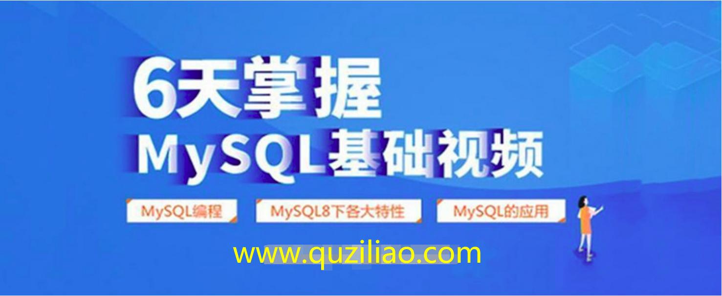 MySQL编程入门,6天掌握mysql基础视频课 百度网盘