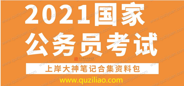 2021公务员考试上岸大神笔记2020.7.22 百度网盘