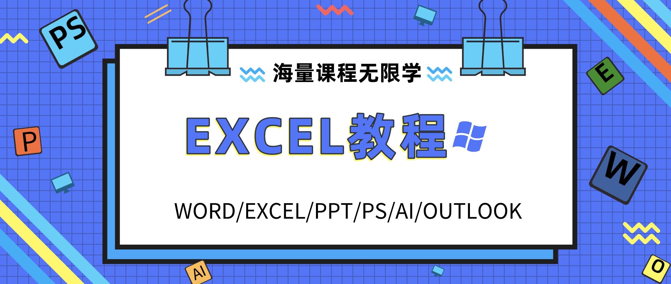 Excel学习教程资料合集包 百度网盘