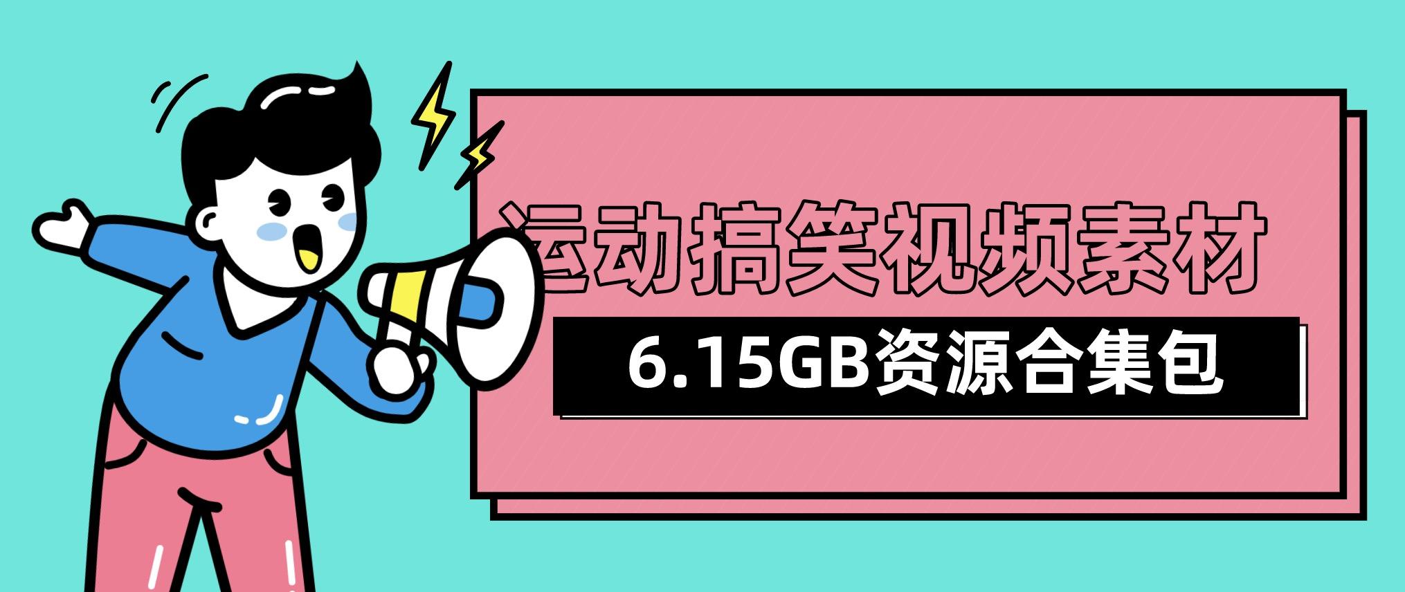 视频号抖音快手运动搞笑视频素材合集包(6.15GB) 百度网盘