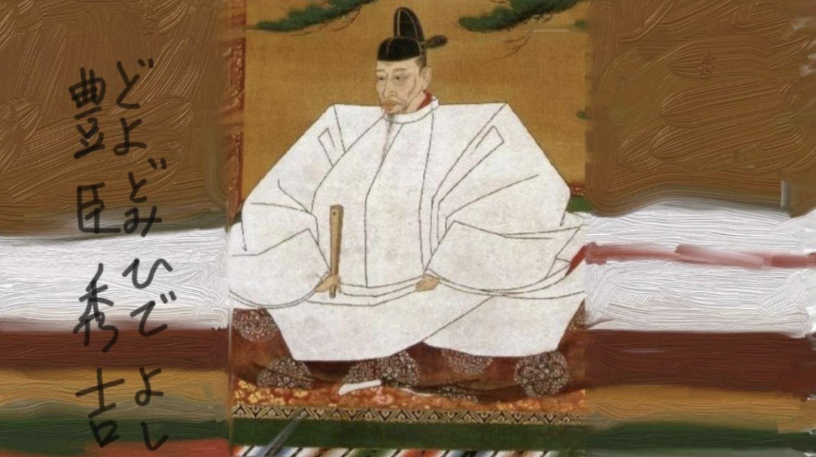 丰臣秀吉赢家谋略的权谋24讲 百度网盘