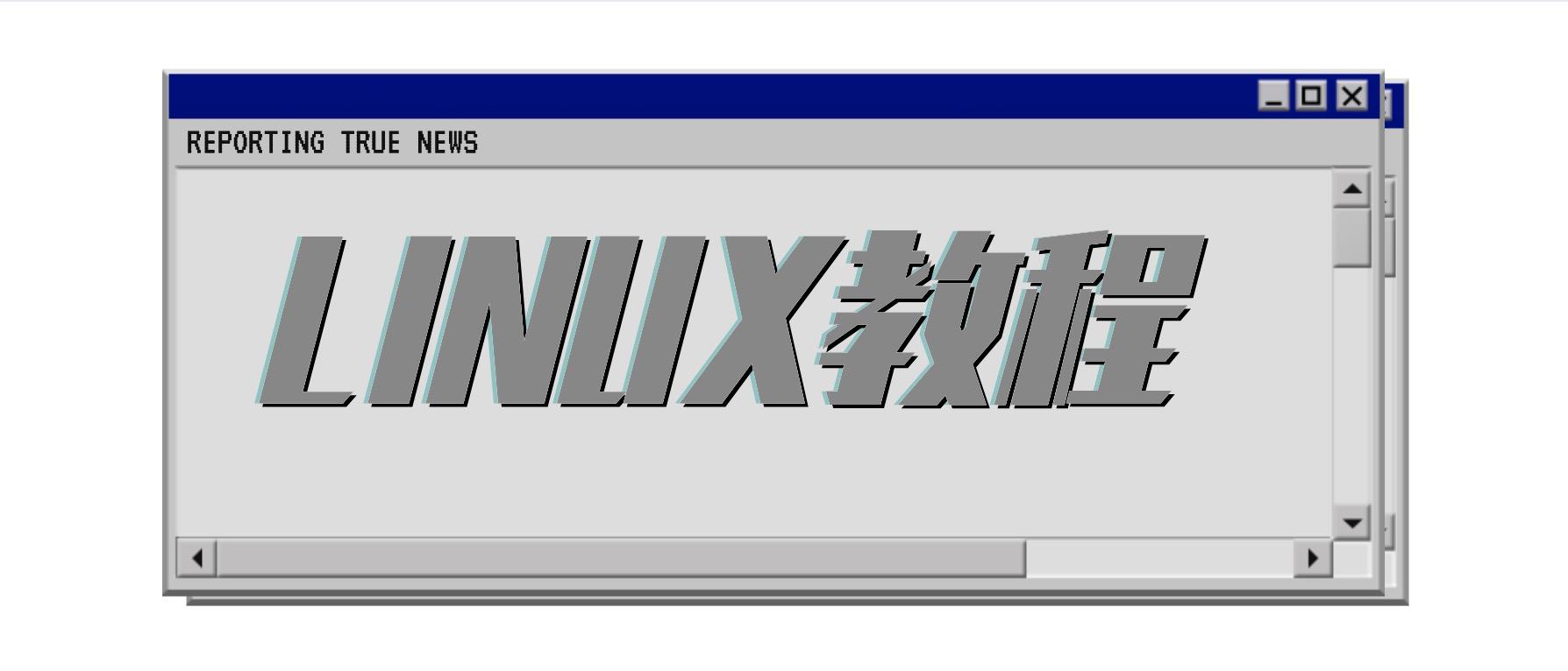 Linux运维教程合集 百度网盘