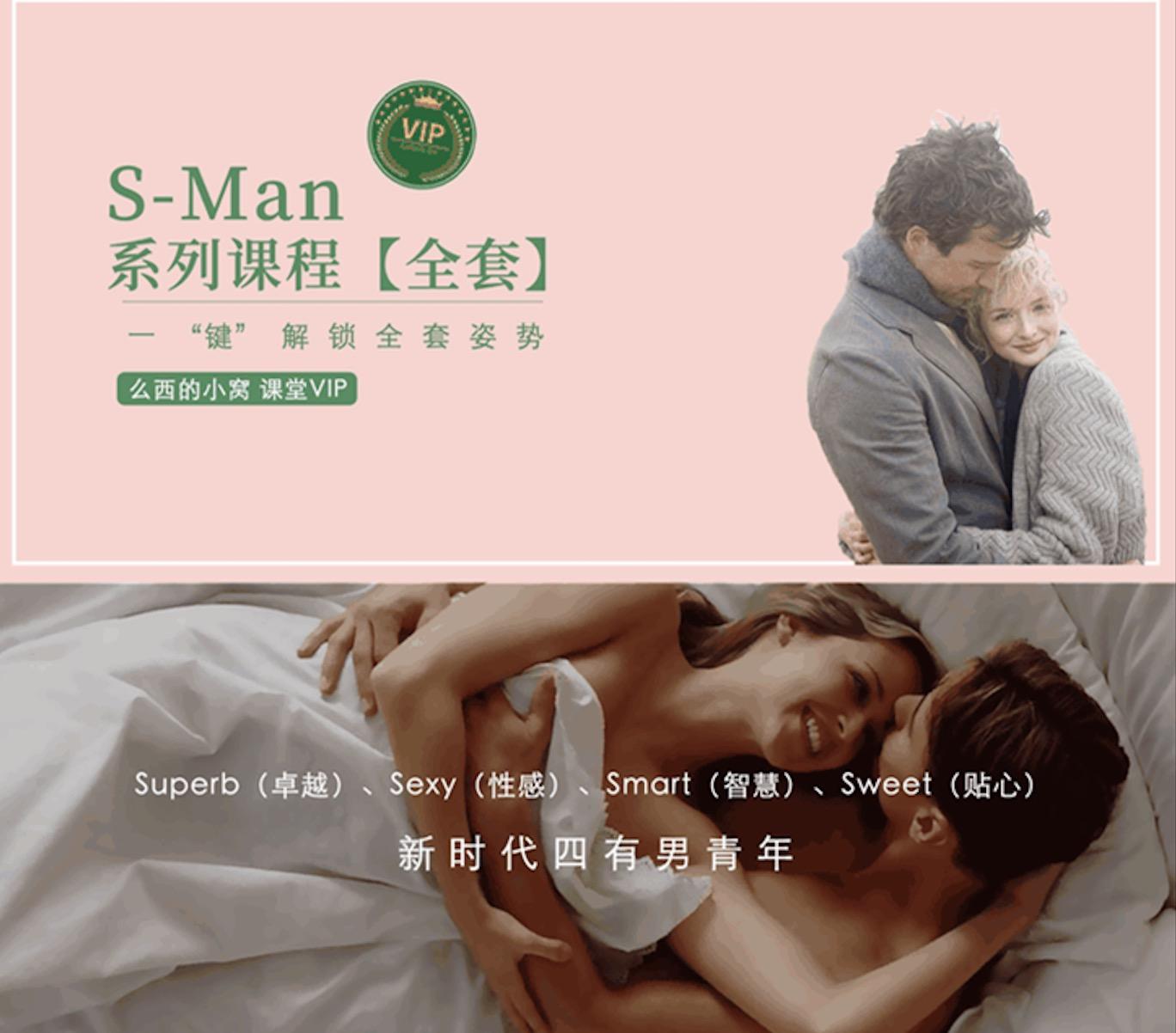 吴么西亲授 S-man 会员全套 涵盖延时、高嘲、耐受性等课程 百度网盘