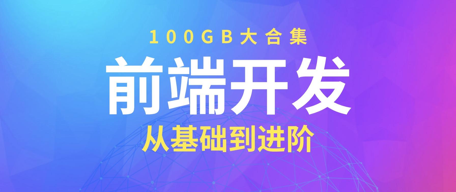 100GB前端开发教程大合集 百度网盘