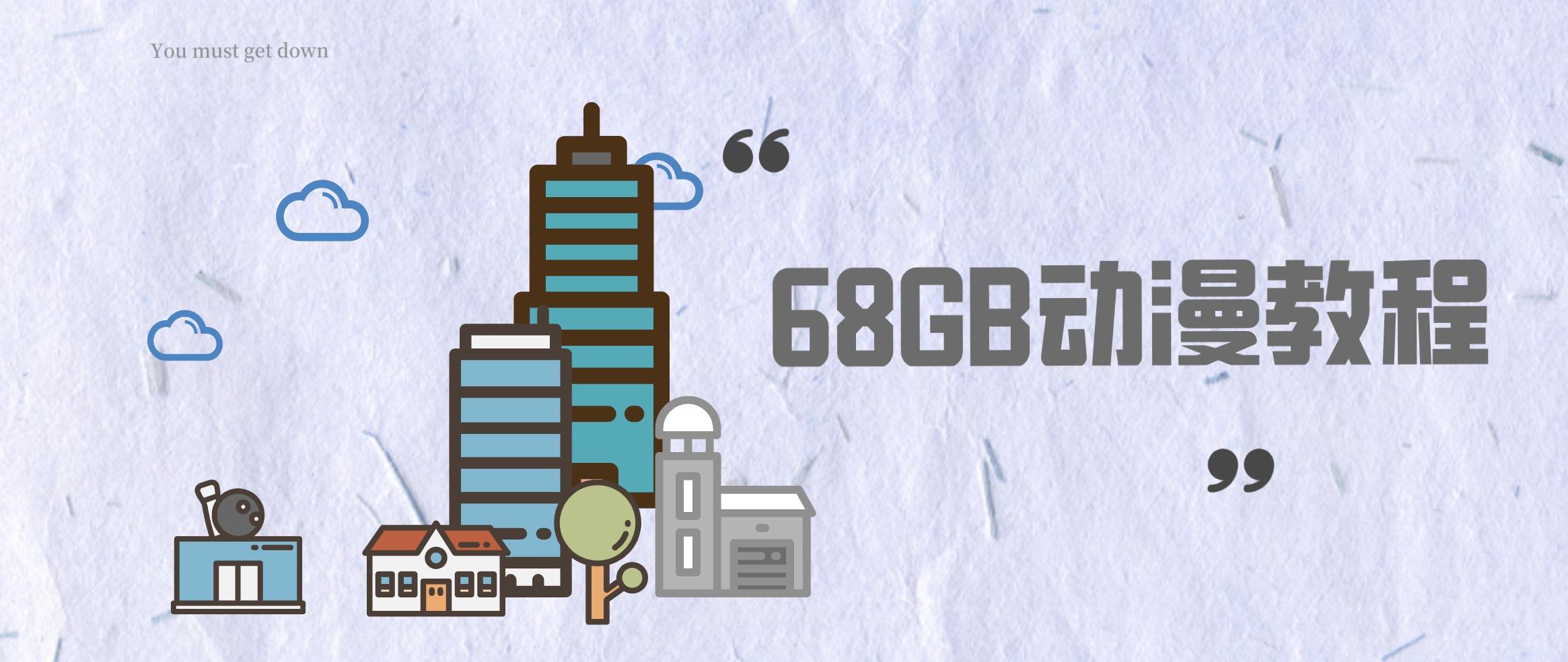 动漫教程合集资源包(68GB) 百度网盘