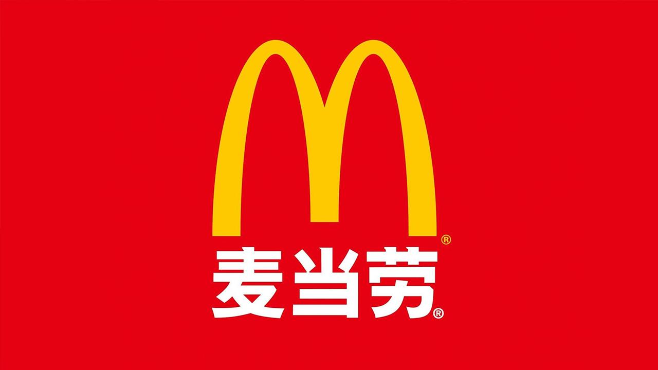 麦当劳餐饮运营管理资料文件连锁内部教程 百度网盘
