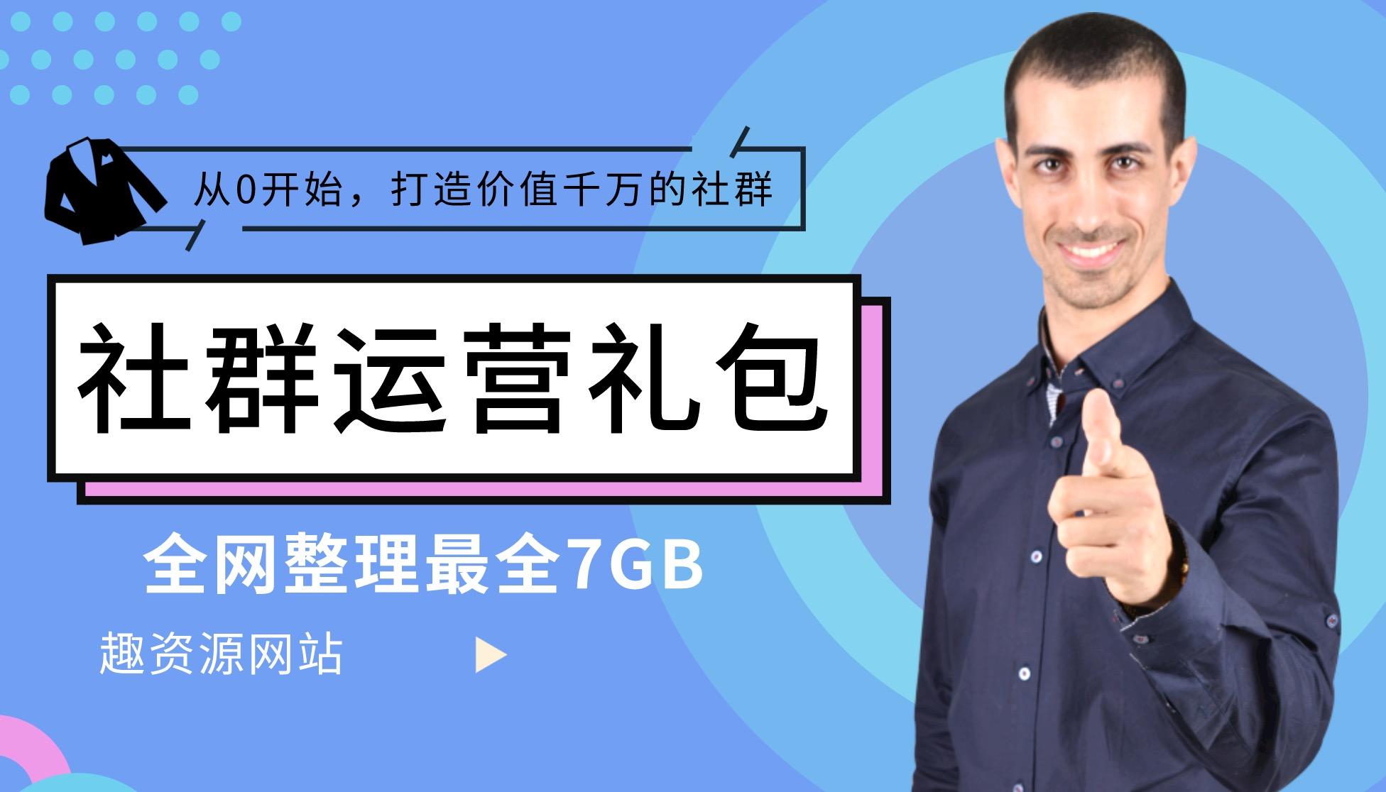 2020社群运营超级资料包(7GB) 百度网盘