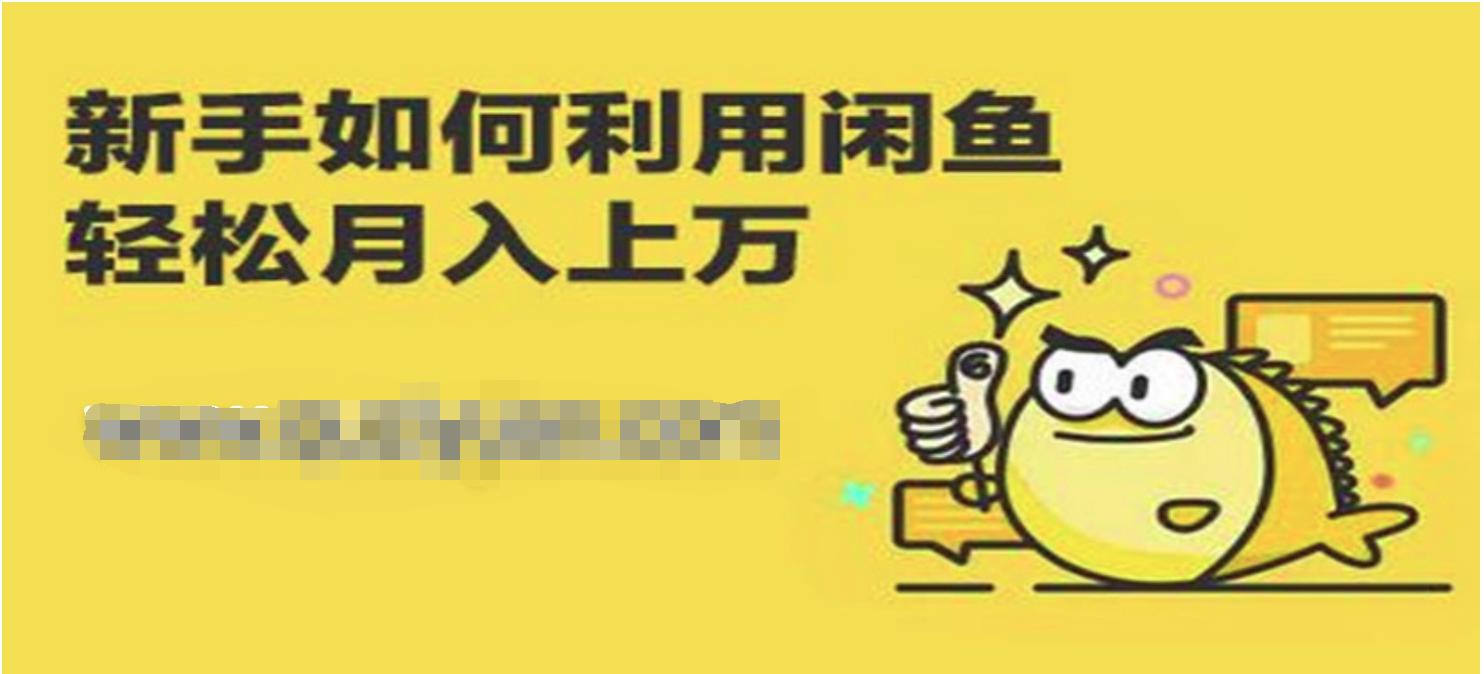 闲鱼独家绝密小班课_闲鱼单店日出百单黑搜爆破玩法 百度网盘