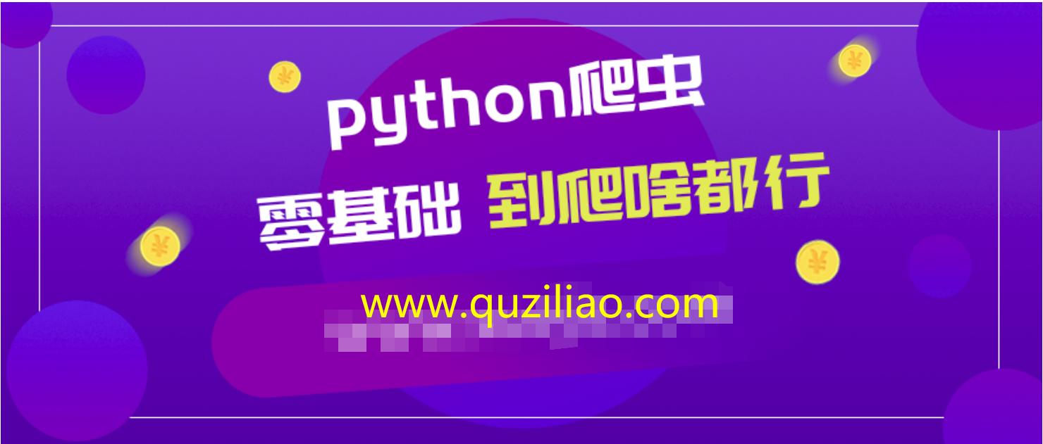 Python爬虫零基础到爬啥都行  百度网盘