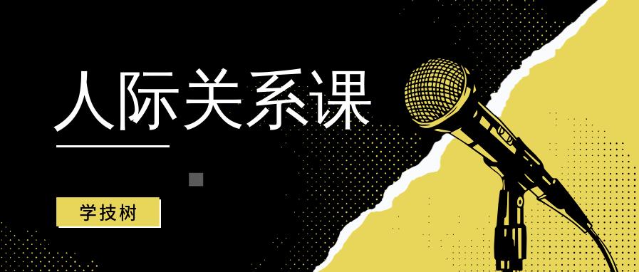 王伟忠的人际关系课百度网盘