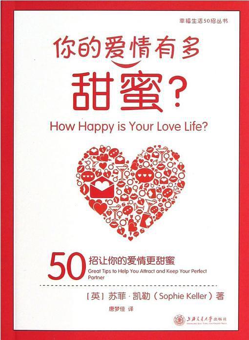 《你的爱情有多甜蜜:50招让你的爱情更甜蜜》PDF扫描版