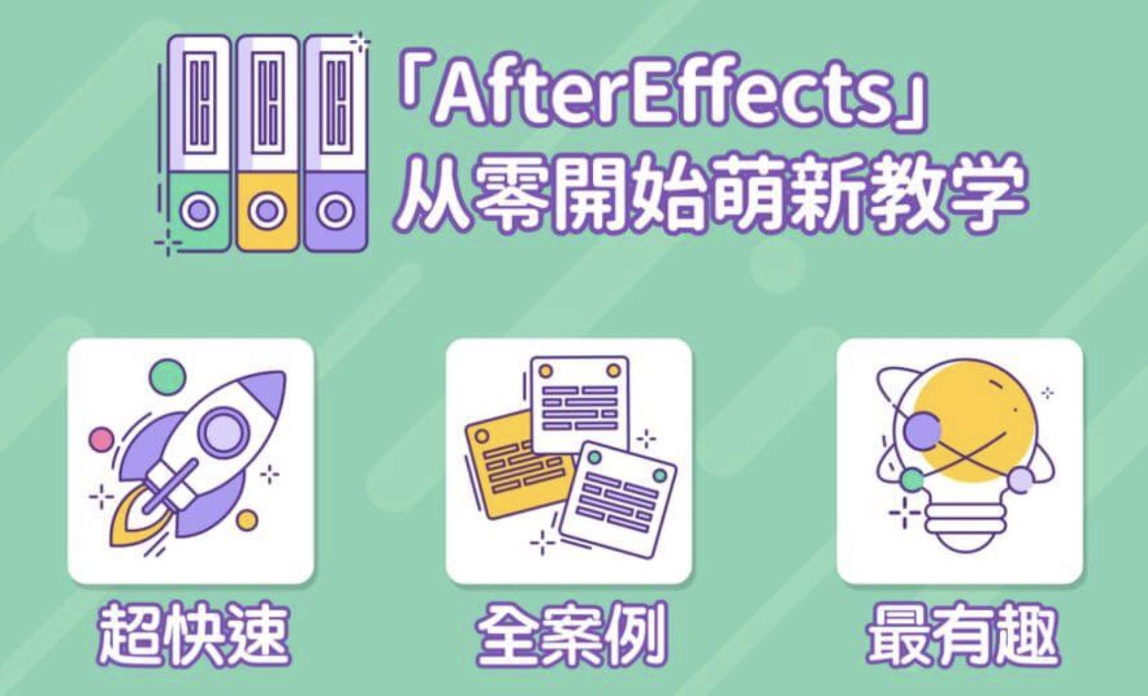 [视频教程+配套素材]AE从入门到精通教程 百度网盘