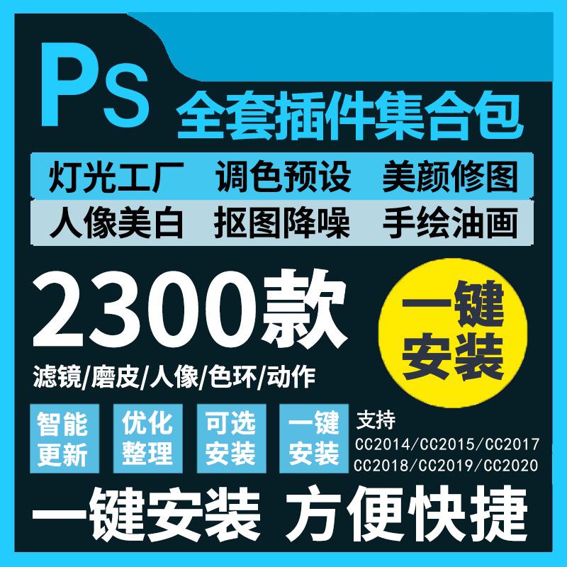 2020最新PS插件合集包 百度网盘