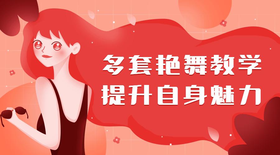 多套艳舞教学,提升自身魅力(女生课程)
