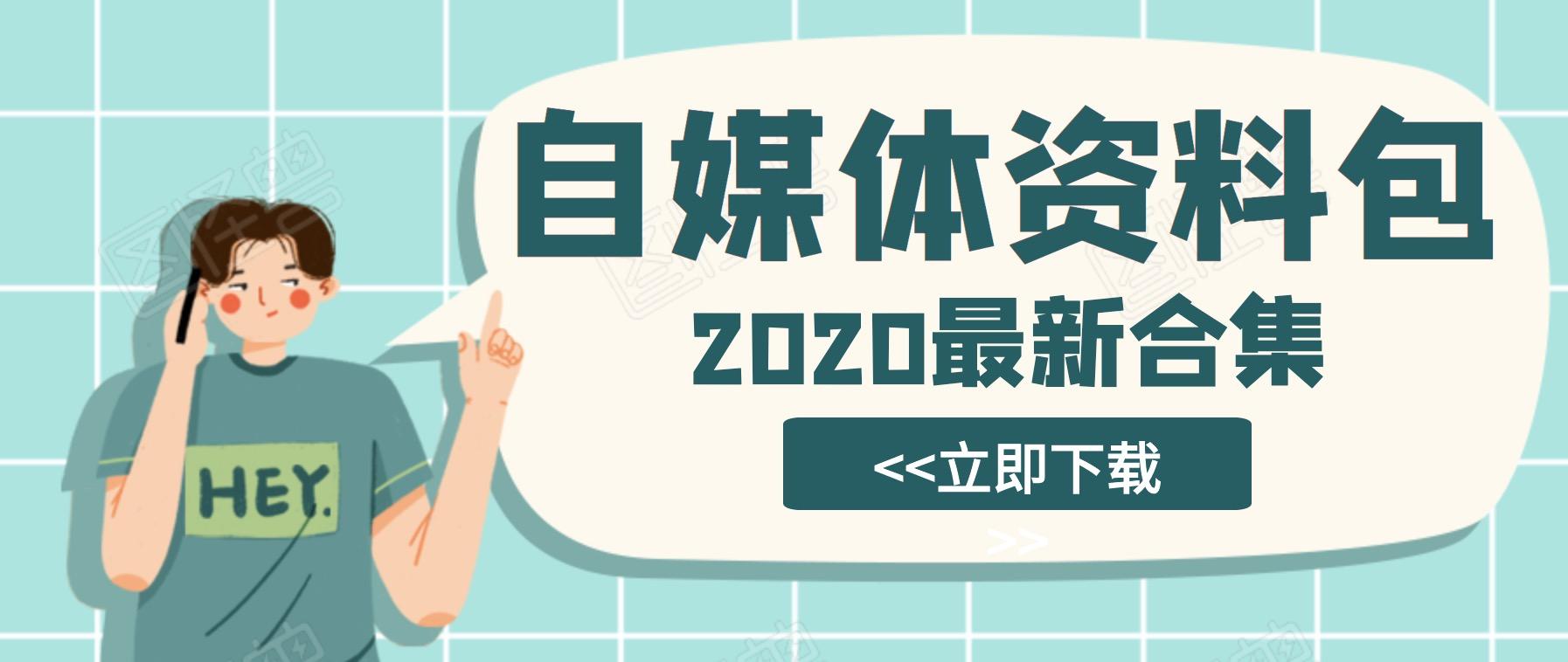 2020自媒体资料合集包 百度网盘