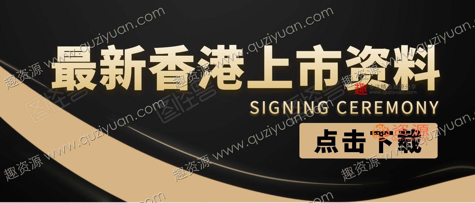2020最新企业香港上市提交材料IPO文件等 百度网盘