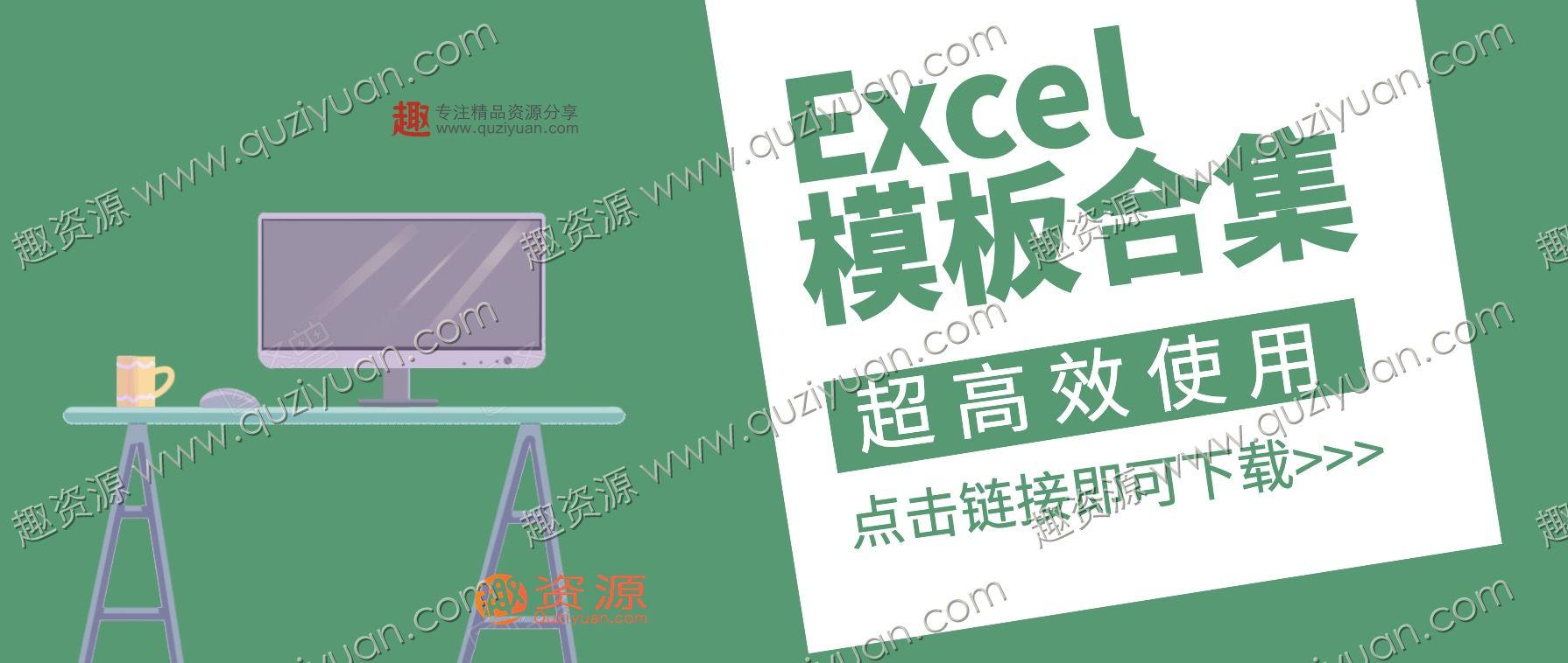 1000个实用高效Excel模板百度网盘下载 百度网盘