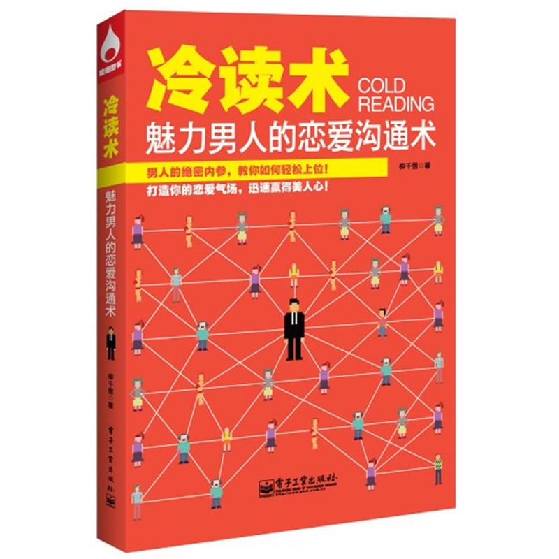 《冷读术:魅力男人的恋爱沟通术》PDF扫描版