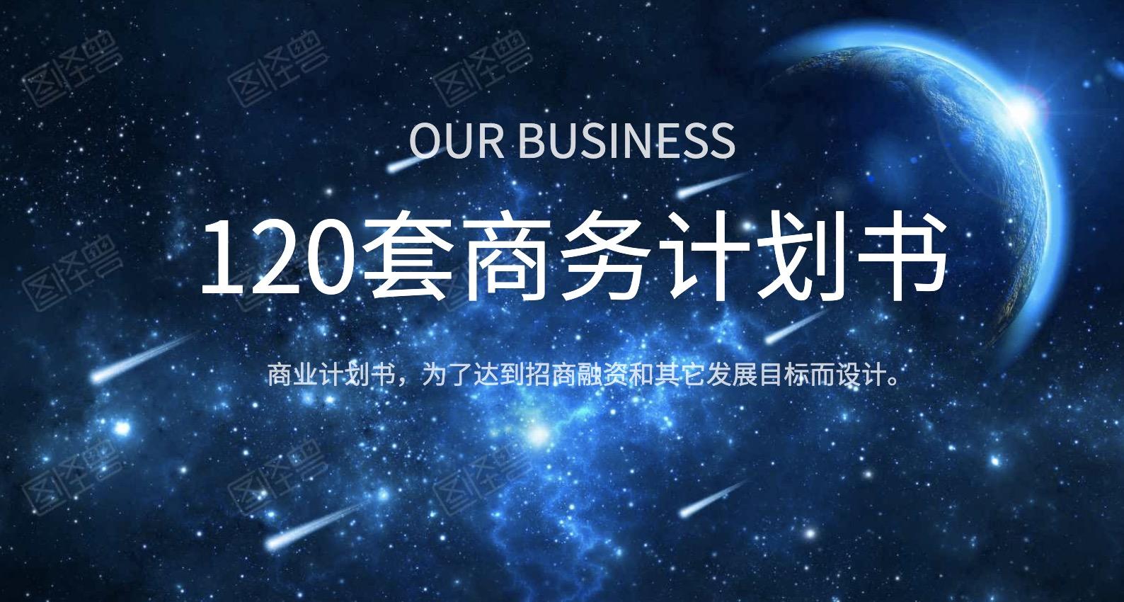 120套商业计划书 百度网盘