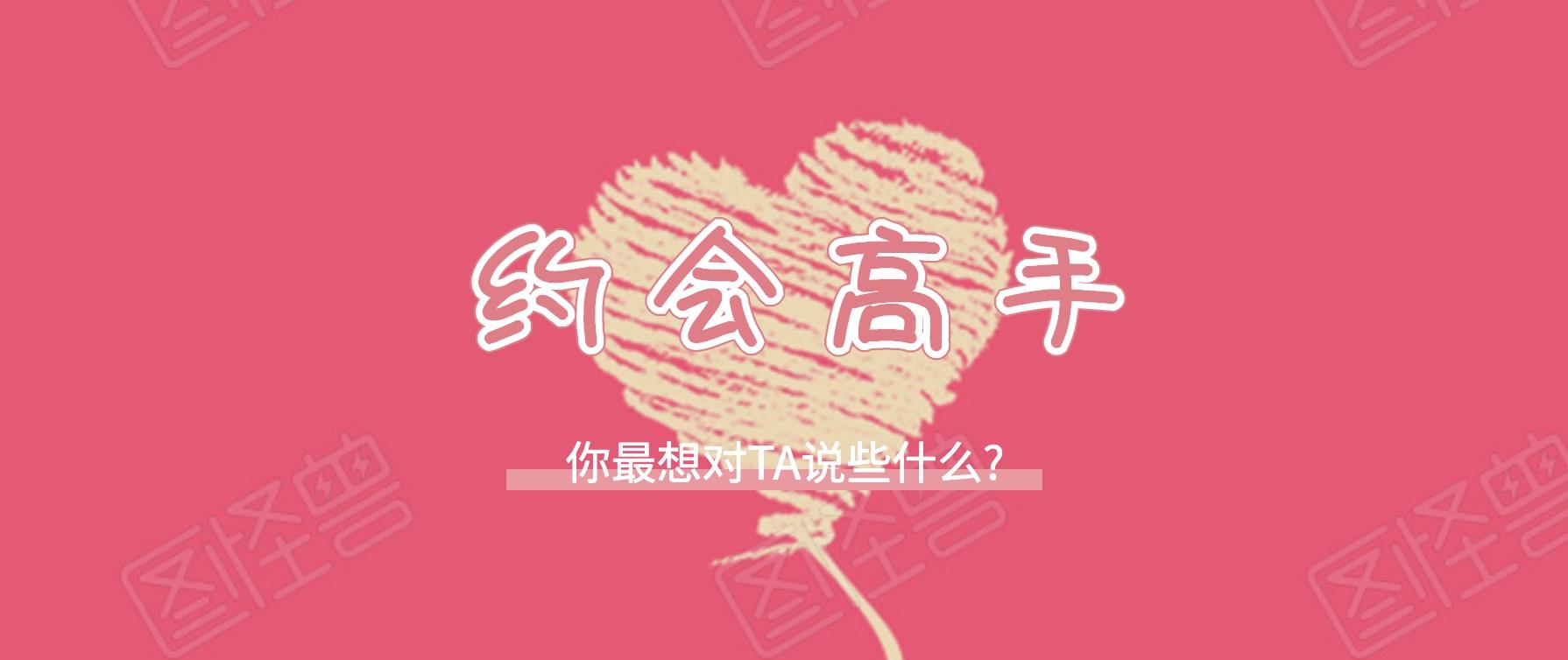 恋爱约会秘籍 百度网盘