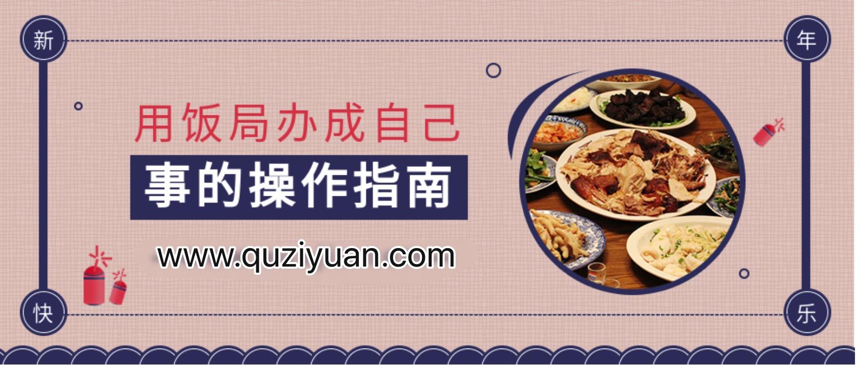 中国饭局社交全攻略
