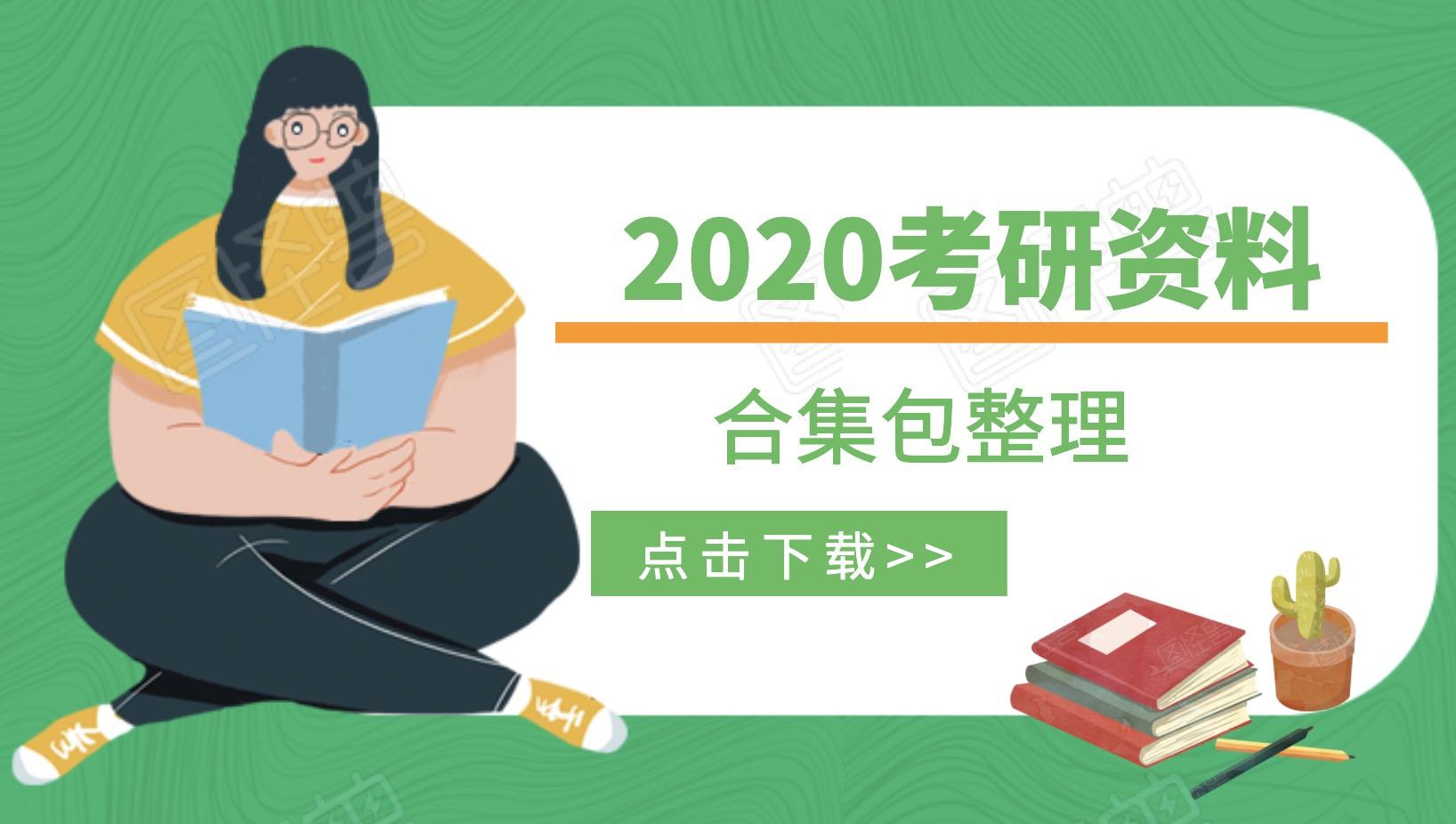 2020考研资料合集百度网盘下载